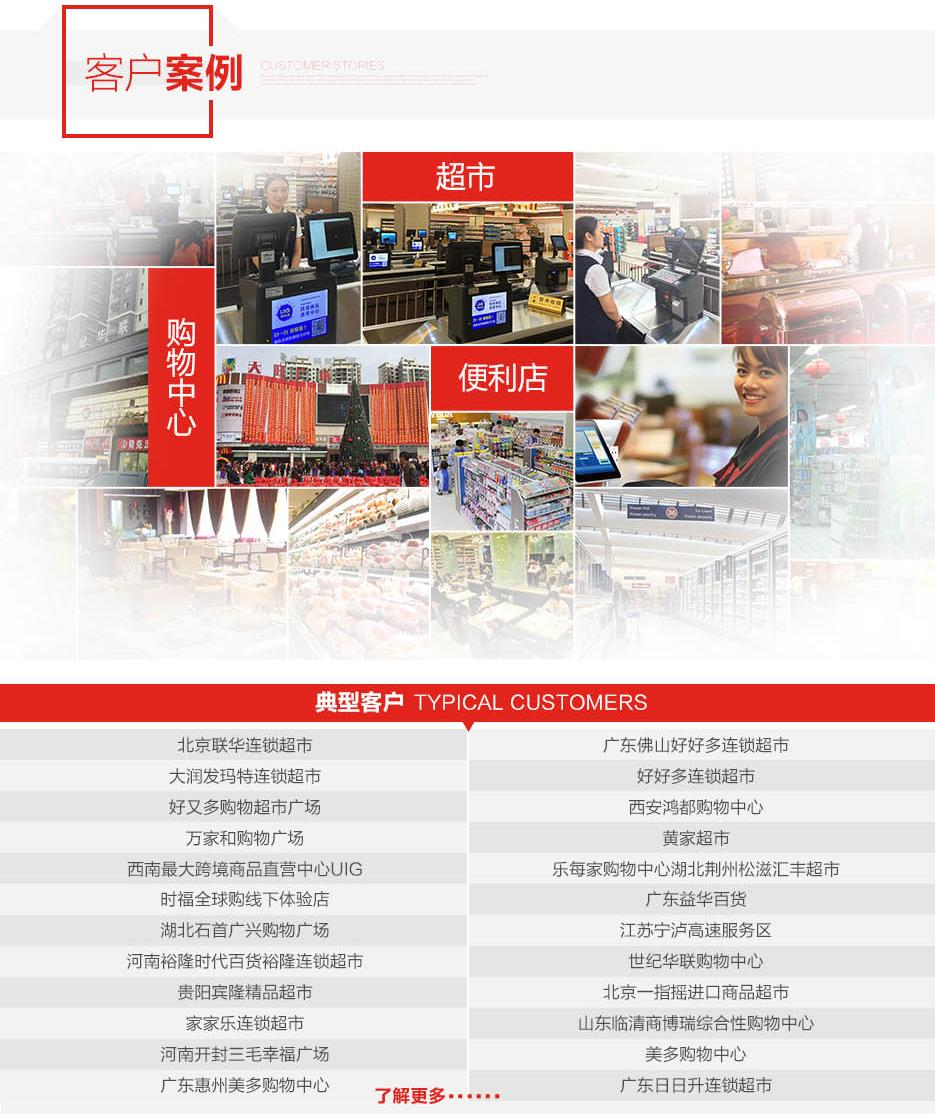 易捷通 I100模組化智慧POS(圖6)
