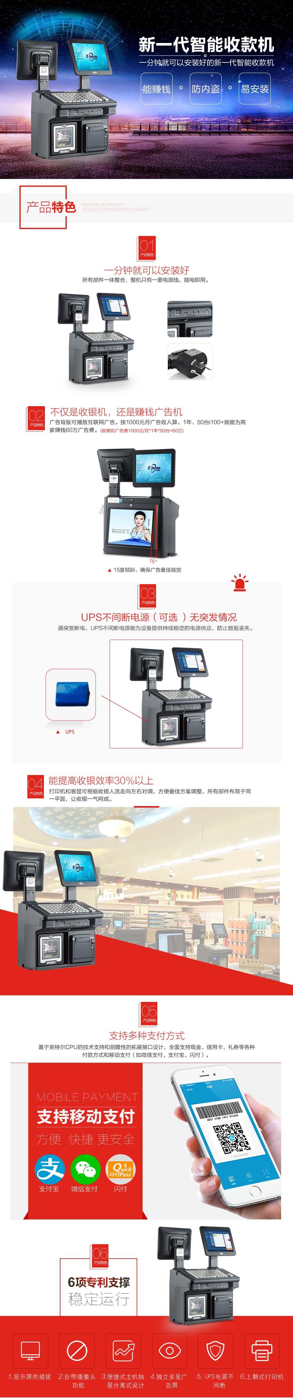 易捷通 I100模組化智慧POS(圖2)