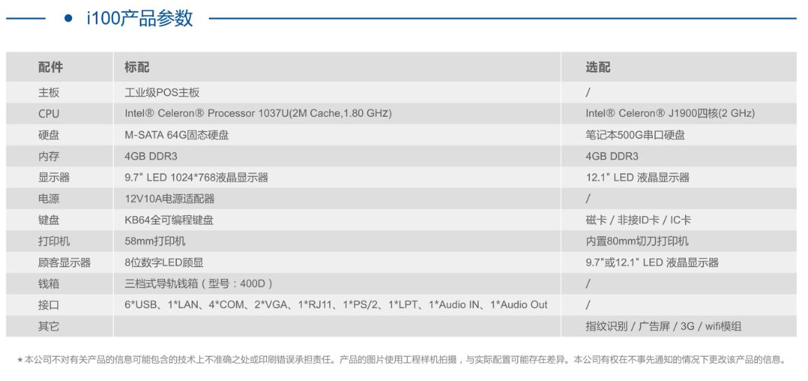 易捷通 I100模組化智慧POS(圖4)